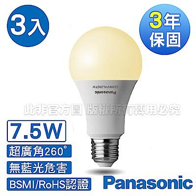 Panasonic國際牌 超廣角7.5W LED燈泡 3000K-黃光 3入