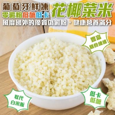 【海陸管家】鮮凍零澱粉低醣低卡花椰菜米3包(每包約200g)