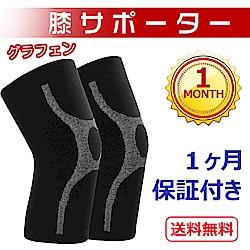 石墨烯高彈抗菌保暖護膝