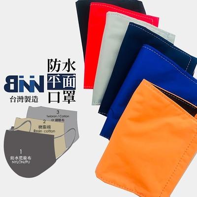 BNN 防水平面口罩 成人款(五入組)台灣製造