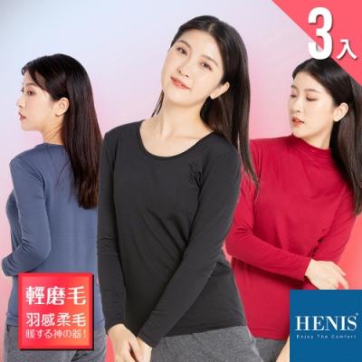 HENIS 暖膚極觸感 極細緻磨毛輕盈保暖衣 (熱銷3入)