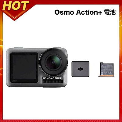 DJI OSMO ACTION 運動攝影機 + Action 電池 (飛隼公司貨)