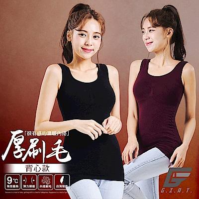 GIAT 200D厚刷毛塑形保暖衣(保暖背心)-2件組【聯合活動】