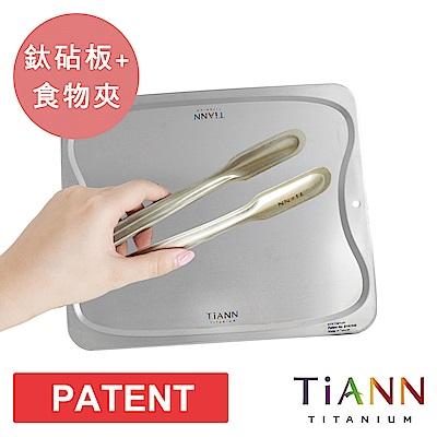 TiANN 鈦安純鈦餐具 廚房萬用組 專利抗菌純鈦砧板/砧盤/沾板+不燙手純鈦食物夾