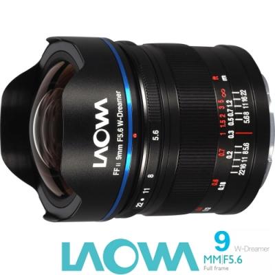 LAOWA 老蛙 9mm F5.6 W-Dreamer 超廣角鏡頭 (公司貨) 手動鏡頭 全片幅微單眼鏡頭
