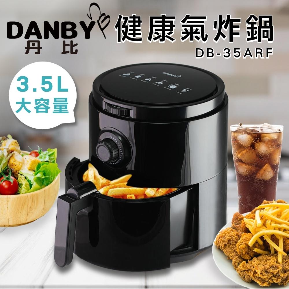 DANBY  3.5L 無油健康氣炸鍋 DB-35ARF (通過商檢局檢驗合格)