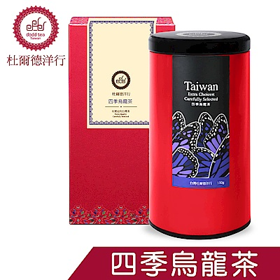 【DODD Tea 杜爾德】精選『原鄉四季』烏龍茶-4兩(150g)