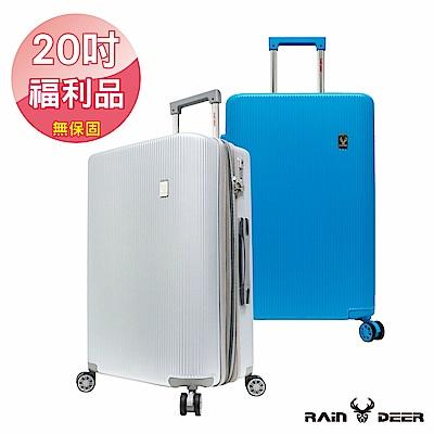 (限量福利品20吋)秋戀PC+ABS行李箱-顏色任選