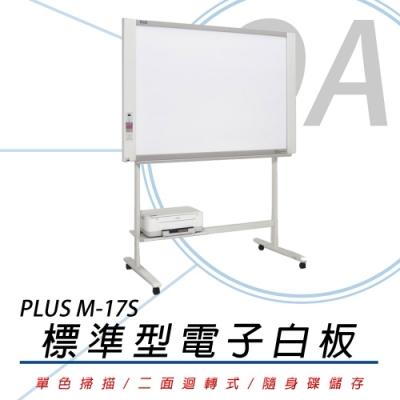 普樂士 PLUS M-17S 超薄標準型電子白板/單片