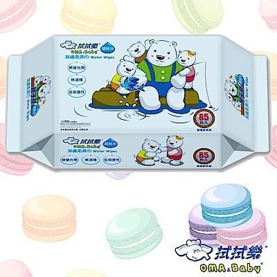 拭拭樂超純水親子熊潔膚柔濕巾85抽/包-(馬卡龍粉藍限定版)