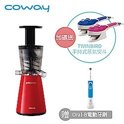 Coway三合一慢磨萃取原汁機 Juicepresso CJP03