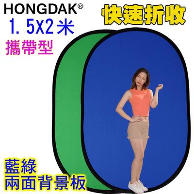 HONGDAK 攜帶型快速折收背景板 扣圖去背.即時影像合成好幫手 臺灣品牌外銷歐美攝影器材