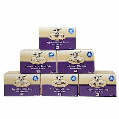 Caprina 肯拿士  新鮮山羊奶皂141g(牛油果香味6入組)