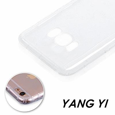 揚邑 Samsung Galaxy S8 5.8吋 氣囊式防撞耐磨不黏機清透空壓殼