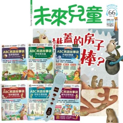 未來兒童(1年12期)贈 ABC英語故事袋(全6書)+ LivePen智慧點讀筆(16G)