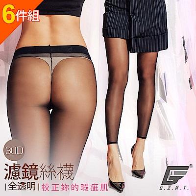 GIAT台灣製全透明30D柔肌九分絲褲襪(6雙組)
