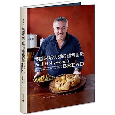 英國烘焙大師的麵包廚房