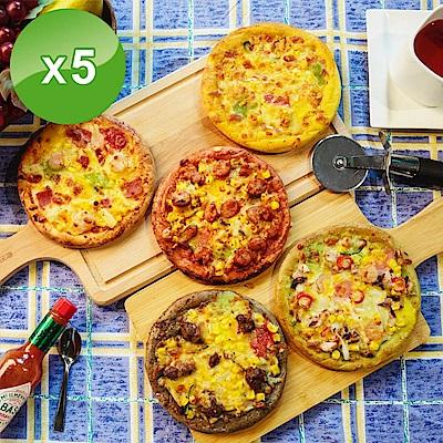 YoungColor洋卡龍-6.5吋手拍餅皮彩色披薩5入組(口味任選)
