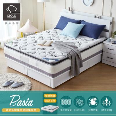 H&D 貝莎硬式三線乳膠獨立筒防蟎床墊-雙人加大6尺