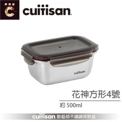 酷藝師 Cuitisan 不鏽鋼保鮮盒 花神系列-方形4號500ML