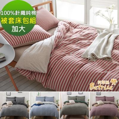 Betrise裸睡主意 加大-100%純棉針織四件式被套床包組 -多款任選