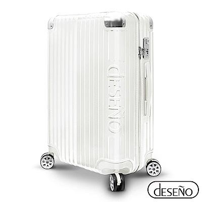 Deseno 尊爵傳奇IV-25吋防爆新型拉鍊行李箱-白色