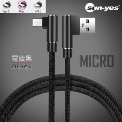 SUN-YES 安卓Micro USB彎頭電競充電線298-4(兩入裝)
