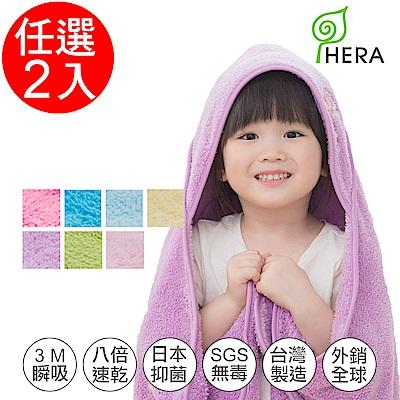 HERA 3M專利瞬吸快乾抗菌超柔纖-嬰幼童連帽巾 2入