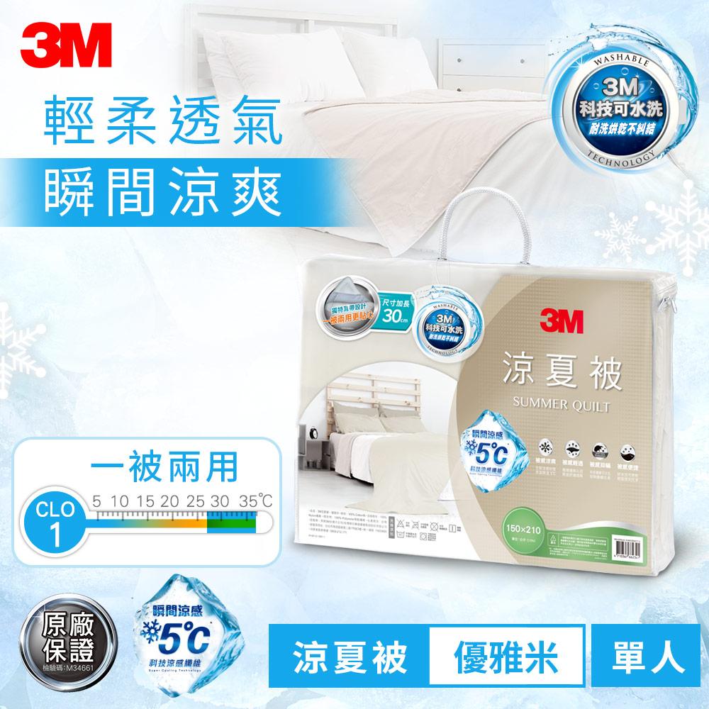 3M 新一代 瞬涼5度 可水洗 涼夏被 優雅米 單人 150x210cm