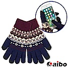 寒冬必備 寶石圖案針織觸控保暖手套