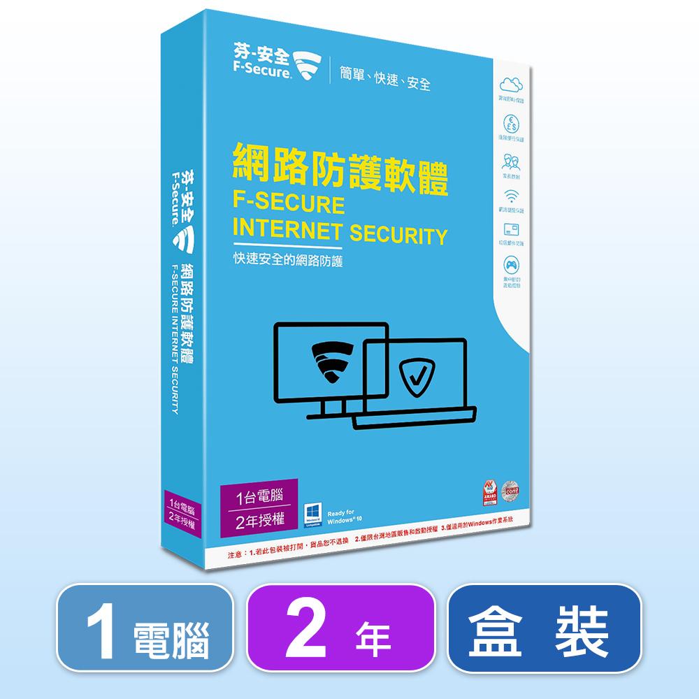 芬-安全網路防護軟體-1台電腦2年