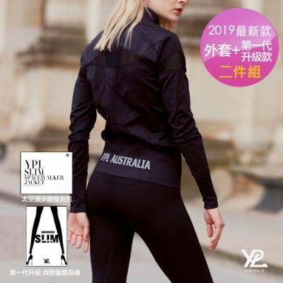 澳洲YPL 2019 最新發行太空漫步塑身夾克 + 全新升級微膠囊塑身褲-纖薄款(二件組)