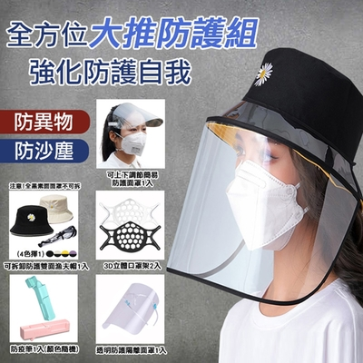 [韓國K.W.] 防疫防護大推防疫組(防疫筆/面罩/3D立體口罩架/雙色漁夫帽)
