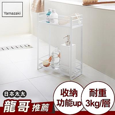 日本【YAMAZAKI】MIST瓶罐小物收納雙層架-白