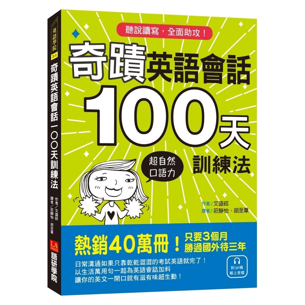 奇蹟英語會話100天訓練法:熱銷40萬冊!只要3個月,立即擁有超自然口語力,聽說讀寫全面助