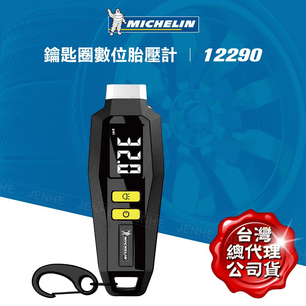 MICHELIN 米其林鑰匙圈數位胎壓計 12290
