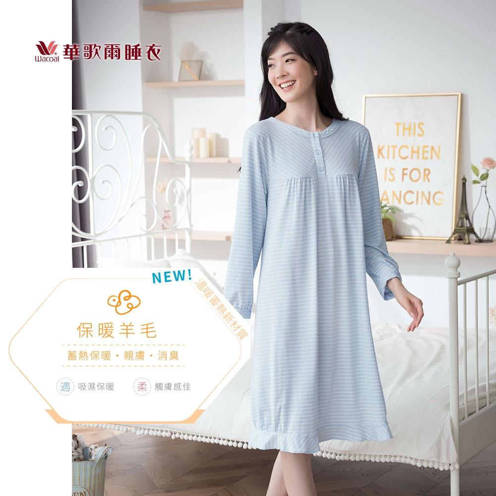 華歌爾睡衣-樂舒眠 M-L家居長裙(藍) 保暖羊毛
