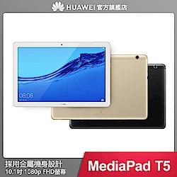 華為 MediaPad T5 10 10.1吋八核心平板 (3G/32G)