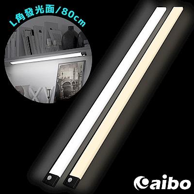 aibo 超薄大光源 USB充電磁吸式 特長LED感應燈(80cm)