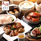 (台北)紅磡港式飲茶林森店$600餐點抵用券(2張)