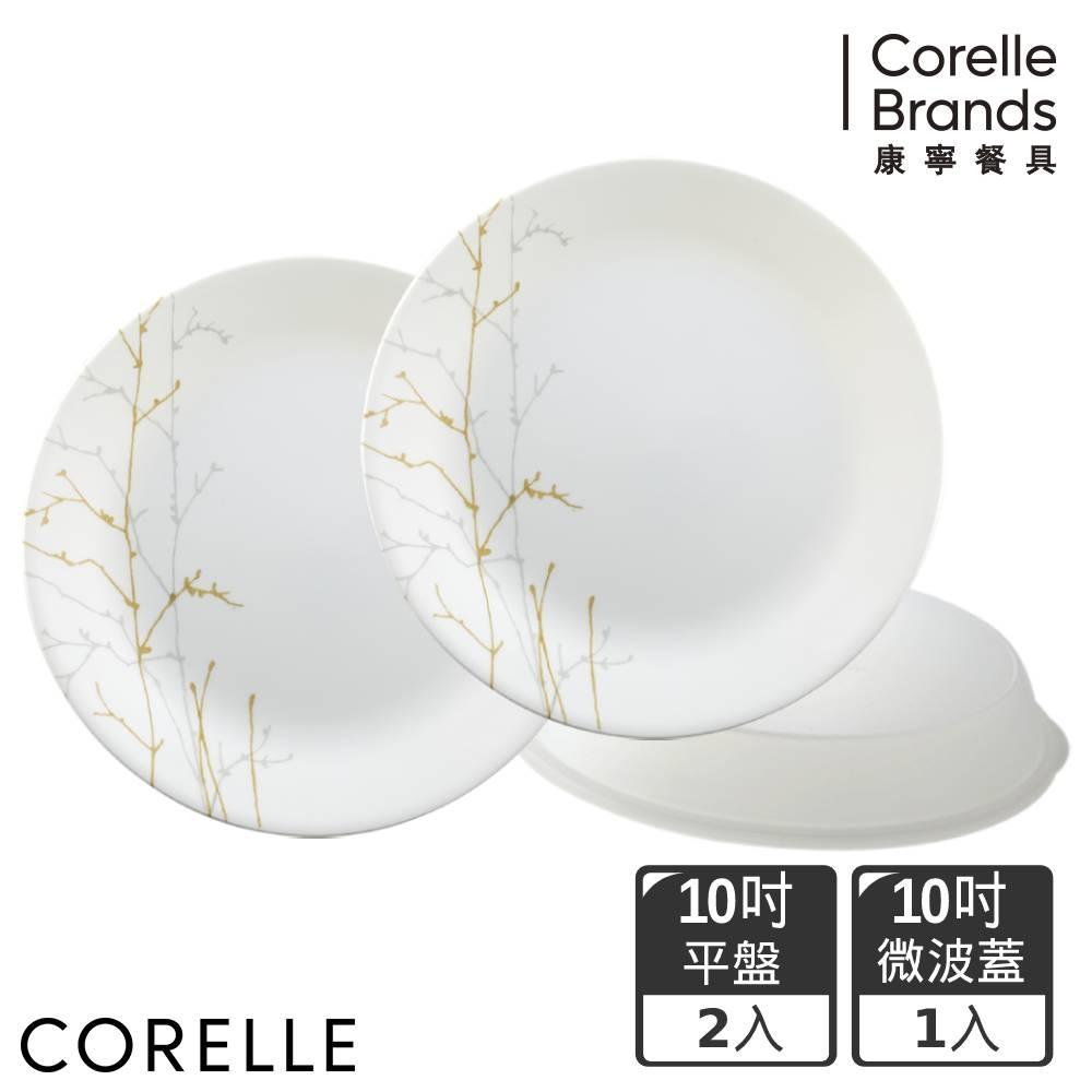 【美國康寧】CORELLE冬日詩篇餐盤10吋平盤*2+微波蓋