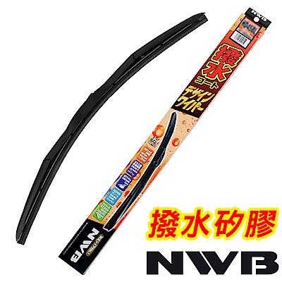 日本NWB 撥水矽膠雨刷(三節式) 24吋/600mm