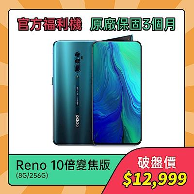 【官方福利機】OPPO Reno 10倍變焦版(8G/256G) 三鏡頭手機-B