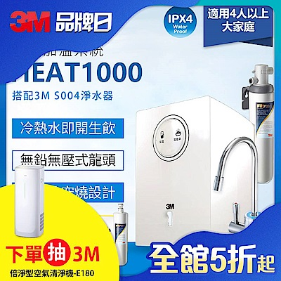 3M加熱雙溫淨水飲水機-附淨水器+濾心