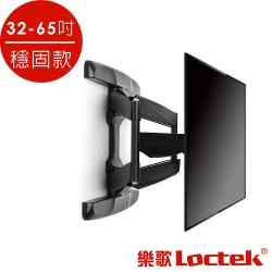 樂歌Loctek 人體工學 可調式電視壁掛架 32 -65