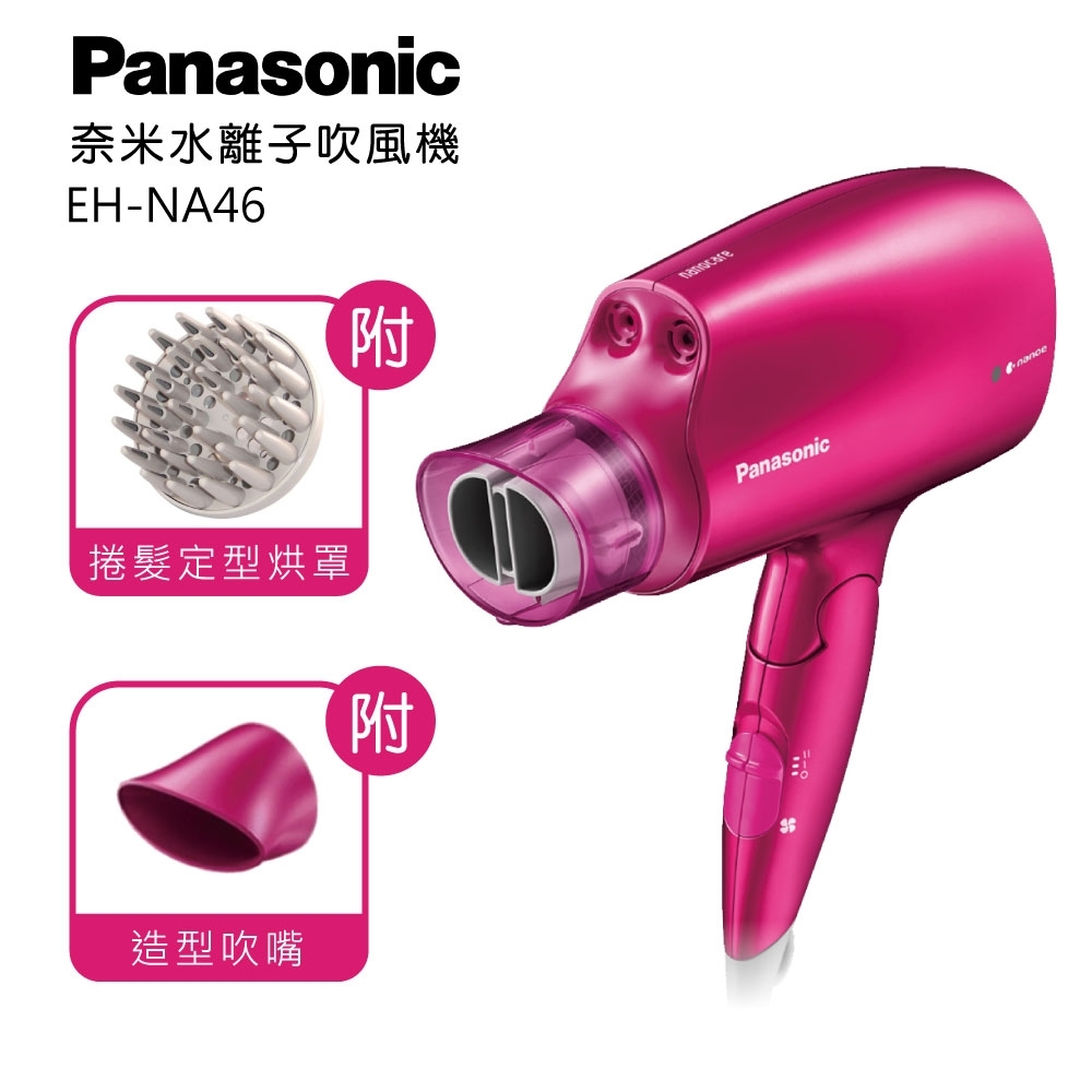 Panasonic 國際牌 白金負離子抗UV吹風機 EH-NA46 公司貨