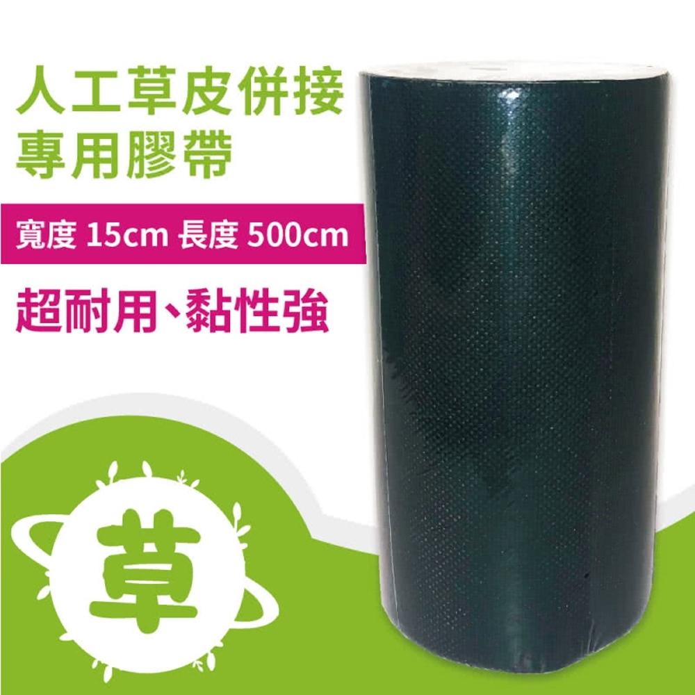 【貝力地板】人工草皮拼接專用單面膠帶-5x500cm