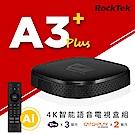 RockTek A3+ Plus 4K OTT智慧電視盒+RockTek RC01V