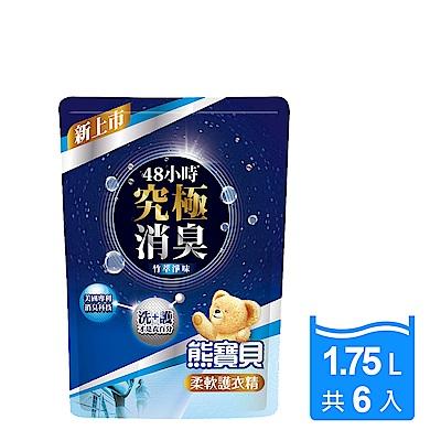 熊寶貝 柔軟護衣精補充包1.75Lx6入/箱_竹萃淨味
