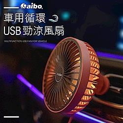 aibo AB204 車用循環 USB勁涼風扇(三段風/小夜燈)